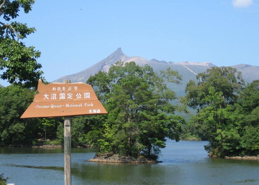 大沼国定公園|函館観光