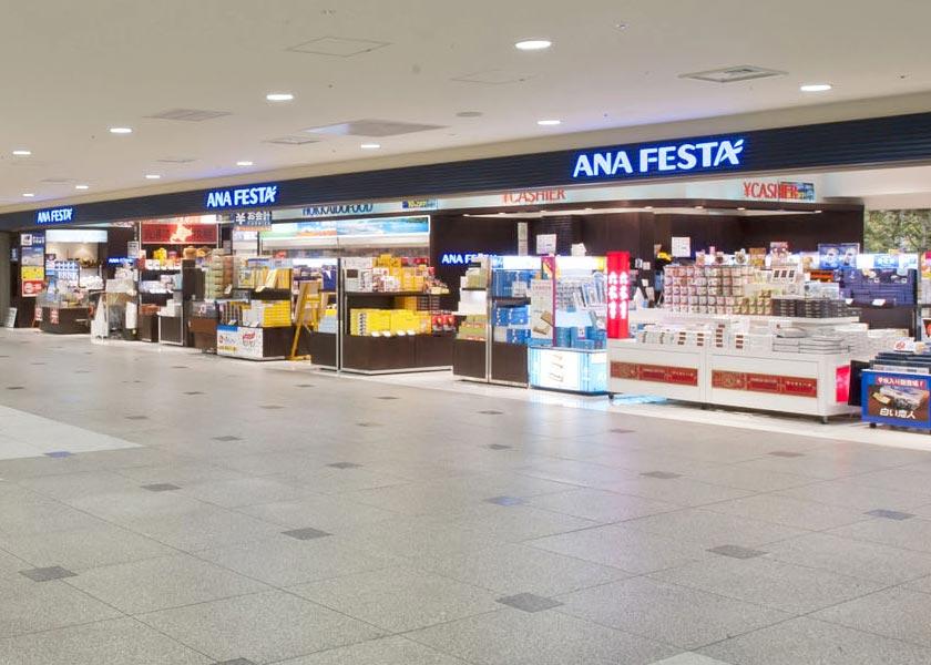 airportshintitose