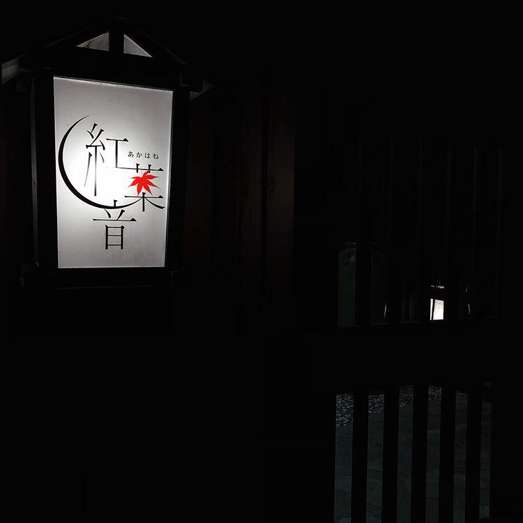 ニセコ 月美の宿紅葉音|ニセコ 秘湯温泉