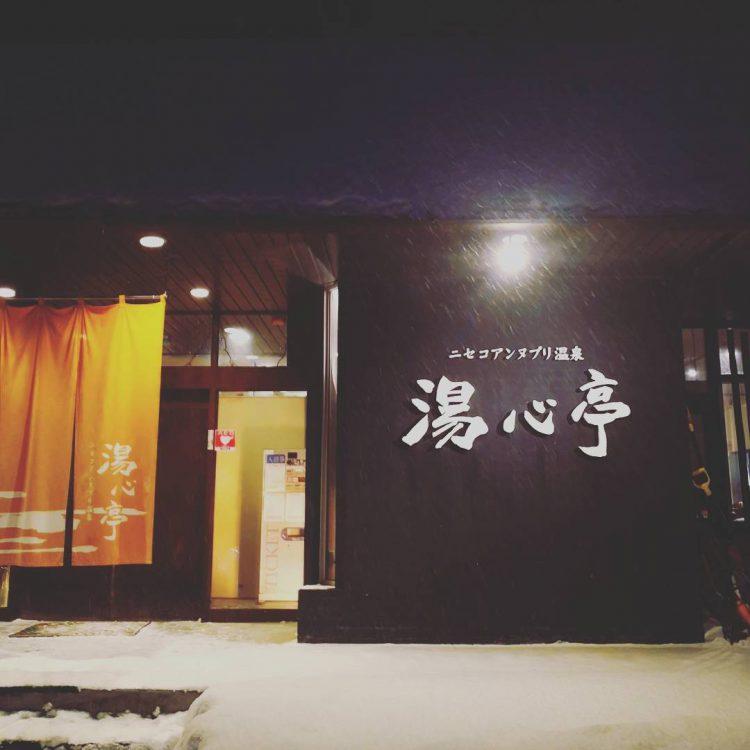 ニセコ 湯心亭|ニセコ 秘湯温泉