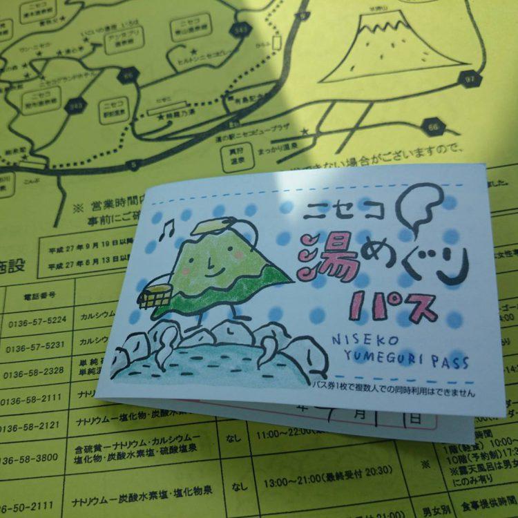 niseko_onsen