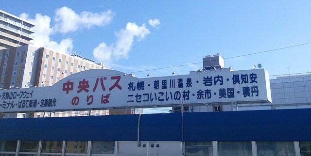 小樽駅から新千歳空港