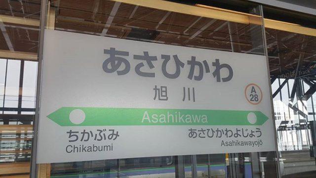 旭川駅から新千歳空港までのアクセス