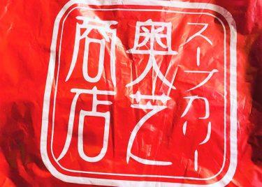奥芝商店はどんなお店!?色々な札幌スープカレーを楽しめるオススメ店