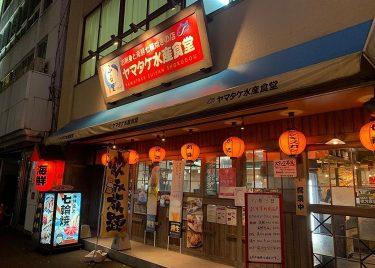 北海道食材を味わうなら、ココ!地元民に愛される、ヤマタケ水産食堂